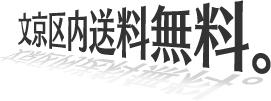 文京区内送料無料