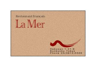 レストランショップカード