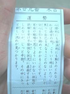 DSCN0138_mikuji01